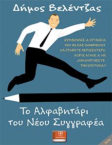 Το Εγχειρίδιο του Σύγχρονου Συγγραφέα - Δήμος Βελέντζας
