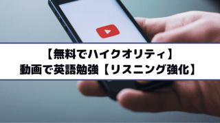 【無料でハイクオリティ】動画で英語勉強【リスニング強化】