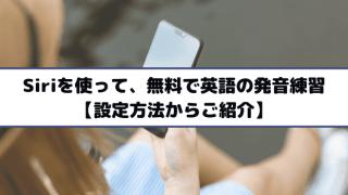Siriを使って、無料で英語の発音練習【設定方法からご紹介】