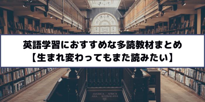 英語学習におすすめな多読教材まとめ【生まれ変わってもまた読みたい】