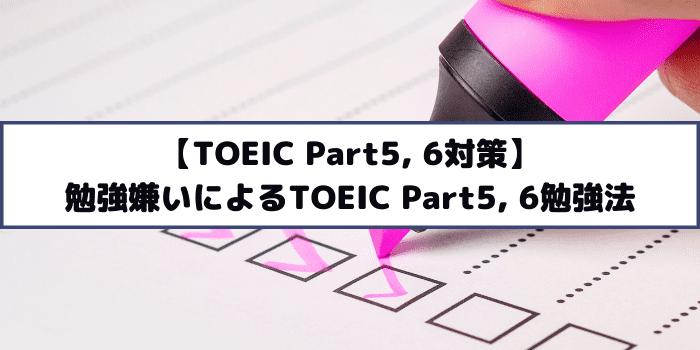 【TOEIC Part5, 6対策】勉強嫌いによるTOEIC Part5, 6勉強法