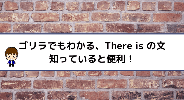 There is の文。知っていると便利!