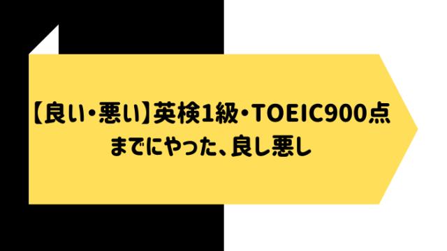 【良い・悪い】英検1級・TOEIC900点までにやった、良し悪し
