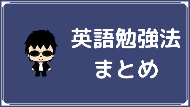 英語勉強まとめ