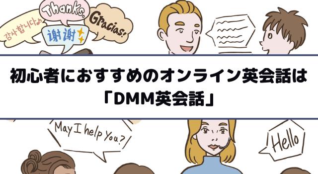 初心者におすすめのオンライン英会話は 「DMM英会話」