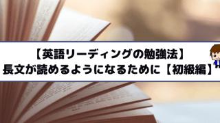 【英語リーディングの勉強法】長文が読めるようになるために【初級編】