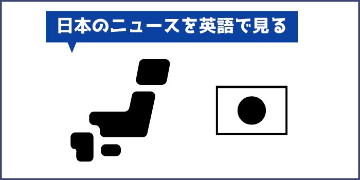日本のニュースを英語で見る