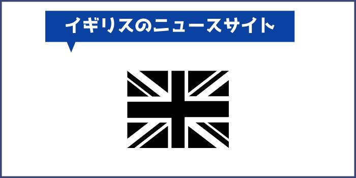 イギリスのニュースサイト