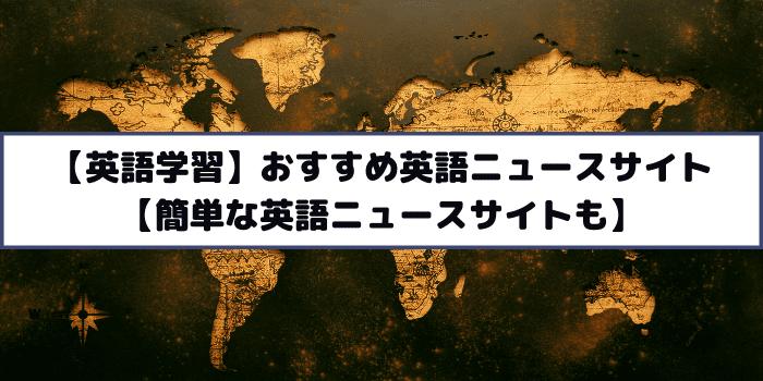 【英語学習】おすすめ英語ニュースサイト【簡単な英語ニュースサイトも】