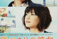 girl-in-the-sunny-place-poster