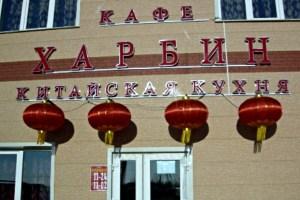 Cafe Harbin
