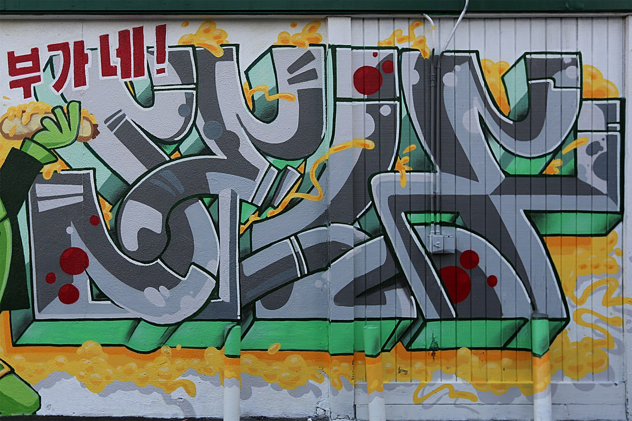 self selfuno graffiti piece mural letters art virgil fountain silverlake los angeles may 2014