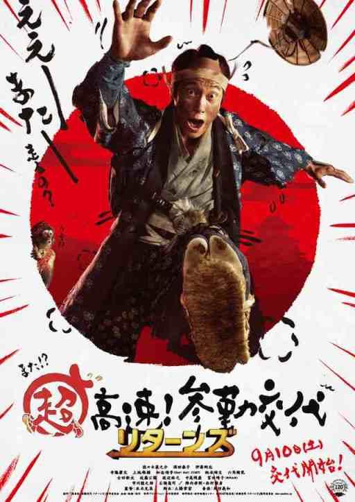 Samurai_Hustle_II-p1-1