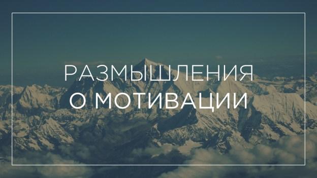 Размышления о мотивации