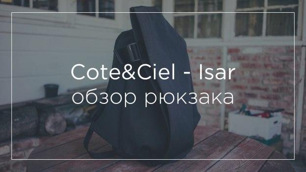 Cote&Ciel - Isar