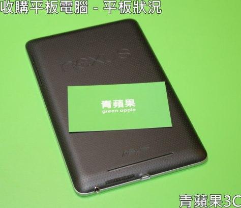 青蘋果3C - 收購平板