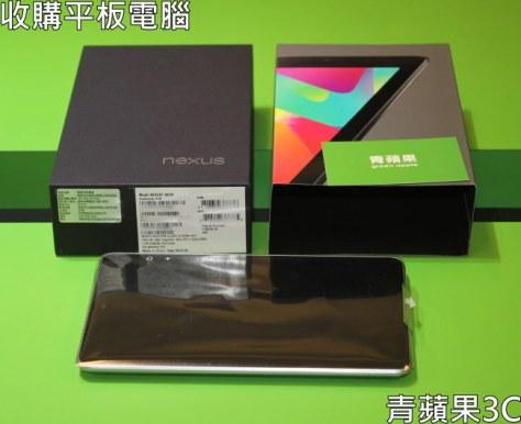 青蘋果3C - 收購平板 - 流程1