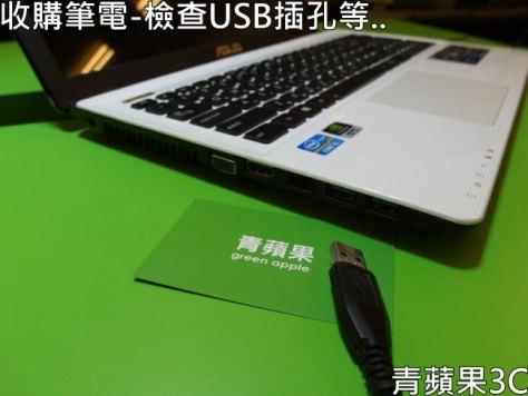 青蘋果3C-收購筆電-檢查USB等插孔 - 複製