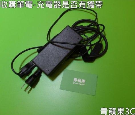 青蘋果3C-收購筆電-充電器 - 複製