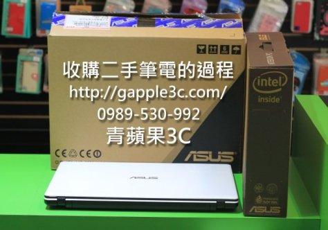收購二手筆電-青蘋果3C-1