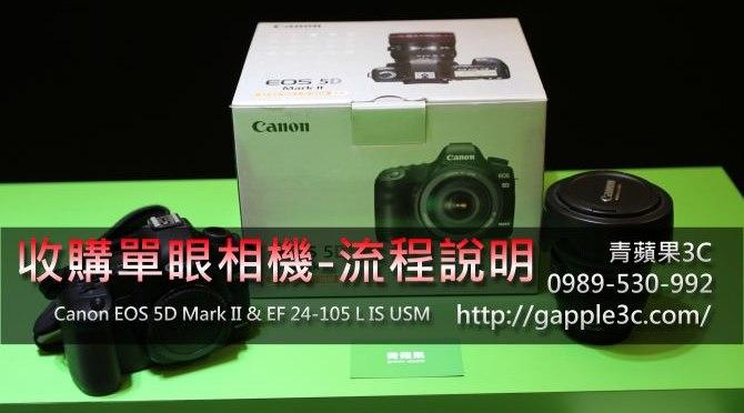 收購單眼相機 Canon EOS 5D Mark II – 相機收購重點說明