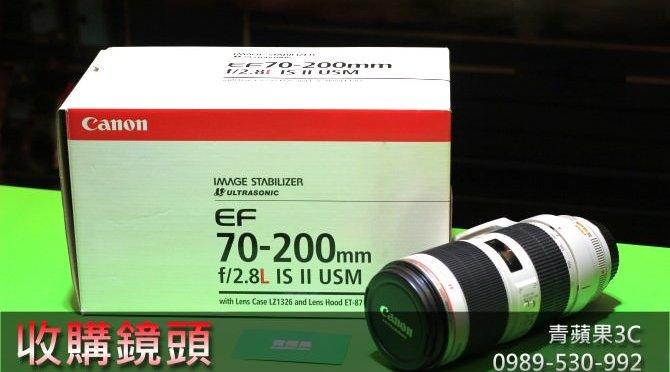 青蘋果3C,收購canon 70-200mm f2.8 L IS II USM,收購二手鏡頭,0989-530-992