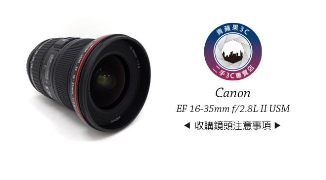 收購鏡頭|買賣二手鏡頭注意事項|最夯中古單眼相機鏡頭交換