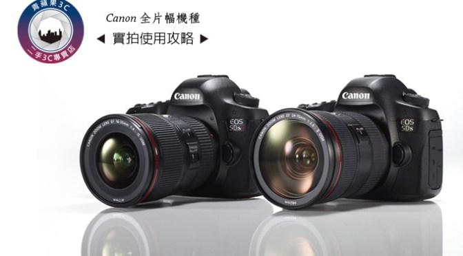 購買全片幅相機
