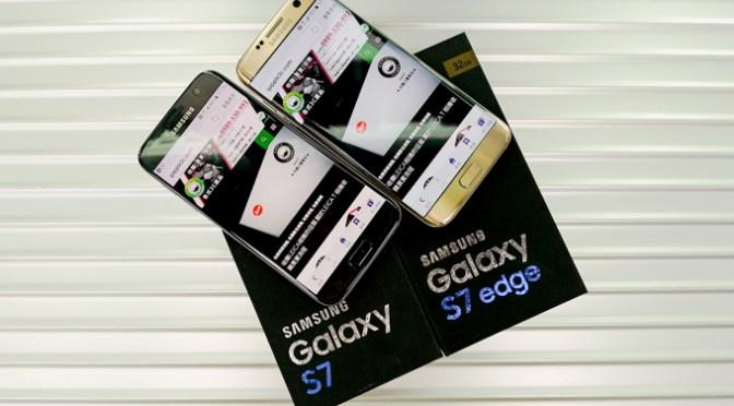 買賣三星 S7、S7 Edge 手機 舊換新 最新回收手機收購價格