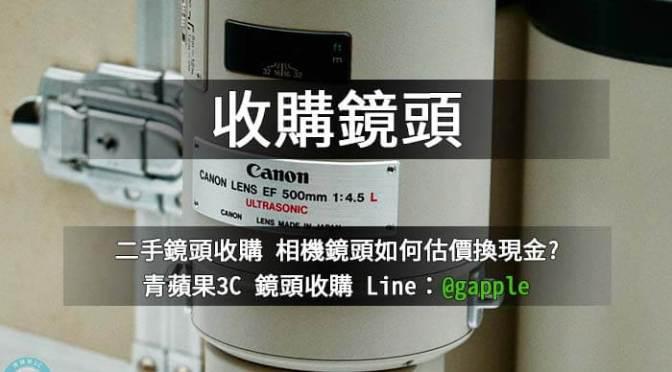 收購canon ef 500mm f4.5l-二手鏡頭收購-青蘋果3c