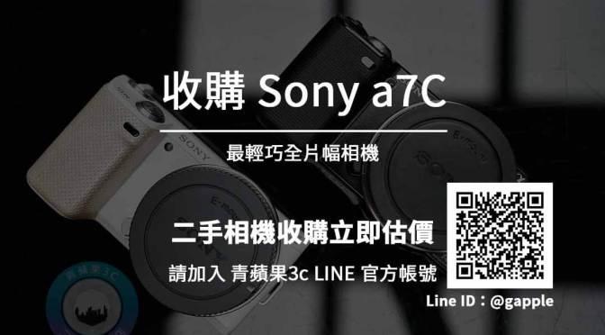 Sony a7C 新相機收購 | 全片幅二手相機買賣回收估價