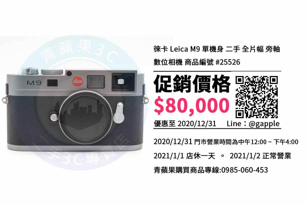 買二手Leica M9 高雄