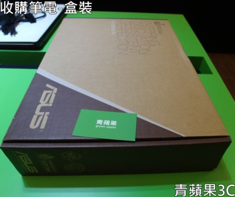 青蘋果3C-收購筆電-盒裝 - 複製