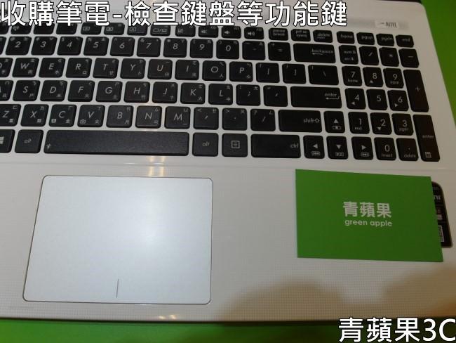 青蘋果3C-收購筆電-檢查鍵盤等功能鍵 - 複製