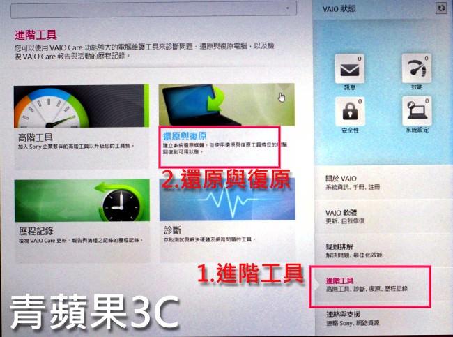 青蘋果3C-還原VAIO步驟-3
