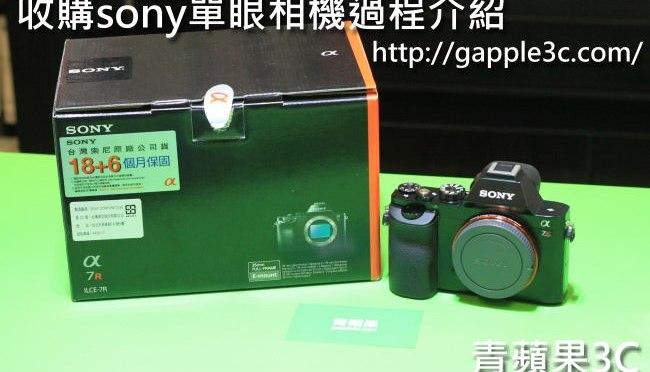 收購 Sony a7R – 收購二手sony單眼相機