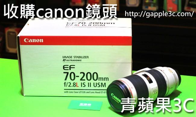 青蘋果3C - 收購canon 70-200 f2.8L IS II USM鏡頭