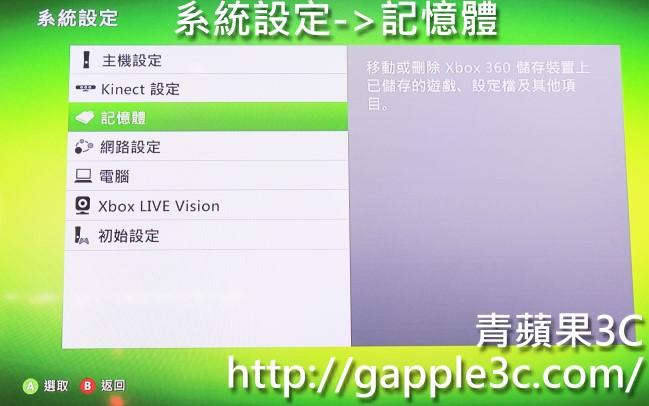 青蘋果3C-xbox360 格式化-2