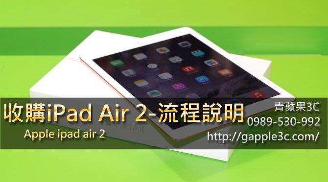收購ipad air 2 最輕薄蘋果平板ipad air 2開箱 收購平板