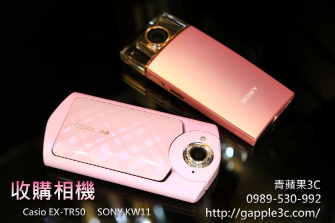 高雄收購相機TR50_KW11_1