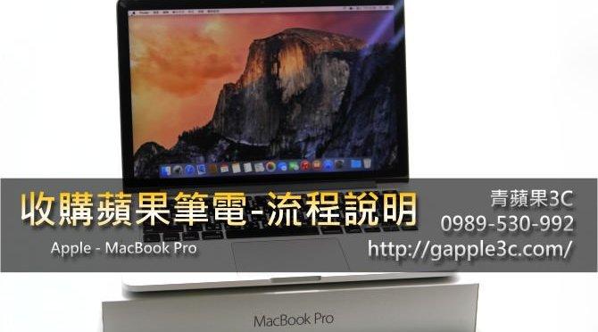 收購蘋果筆電 Macbook Pro Retina – 二手筆電想賣掉要注意!?