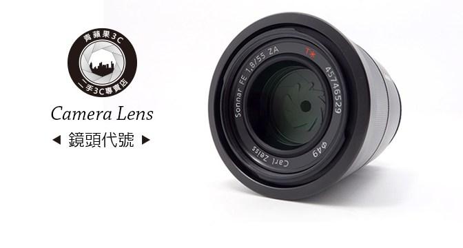 單眼相機鏡上的英文代碼鏡頭|認識鏡頭代碼|圖文解說鏡頭代碼(代號)對照表|鏡頭代號意義