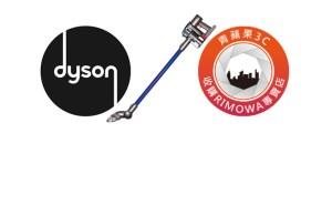最in的收購Dyson吸塵機、dyson電風扇、dyson風扇暖風機&iROBOT機器人吸塵器