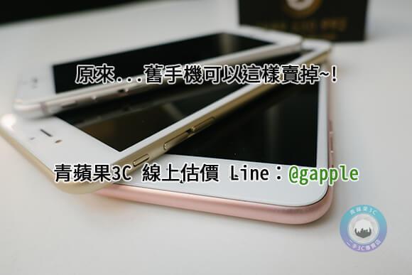台中收購iphone
