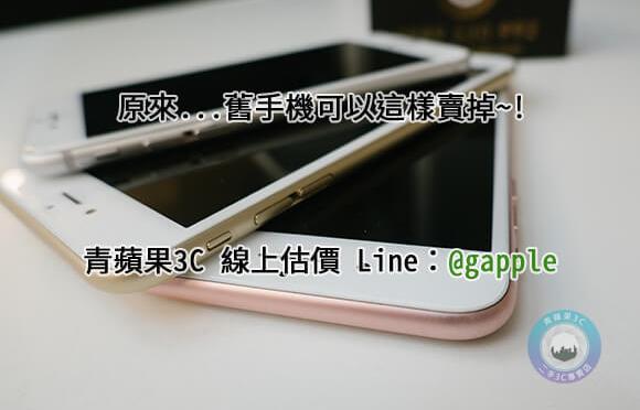 台中哪裡有推薦的收購二手手機蘋果手機的商家呢?