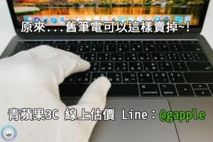 筆電選購-2手電腦該如何檢查並購買?
