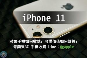 二手iPhone11-收購手機-青蘋果3c