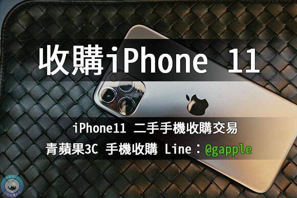 收購iphone 11-二手iphone回收價格-青蘋果3c