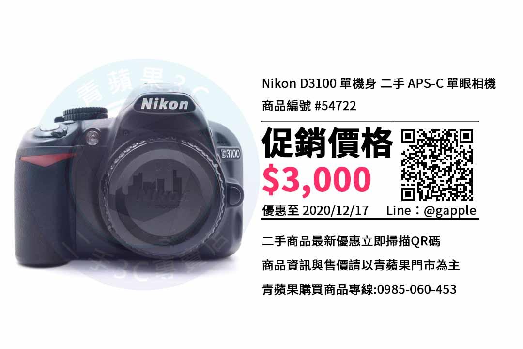 台中買Nikon D3100