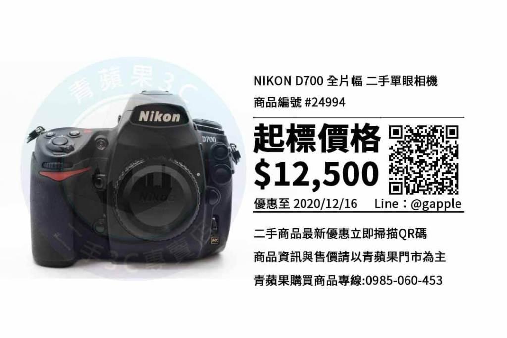 巨蛋買相機